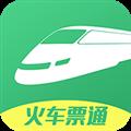 火车票通 V3.3.8 安卓版