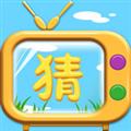 猜动画片 V1.0 苹果版