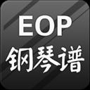 EOP钢琴谱 V1.03.11 安卓版