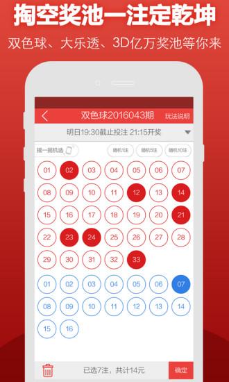 彩票大师 V5.9.5 安卓版截图3