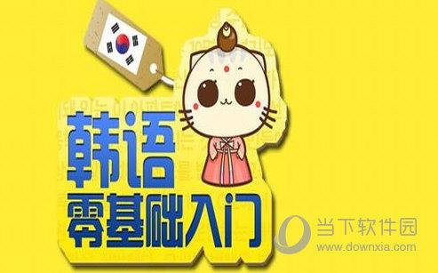 自学韩语用什么软件好 小编吐血推荐韩语学习必备app