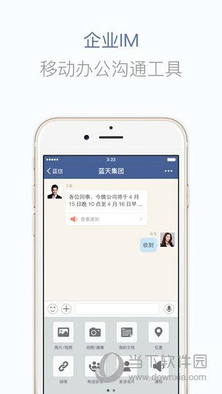 蓝信iOS版