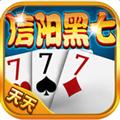 信阳天天黑七 V1.0.7 iPhone版