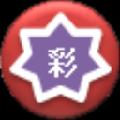 彩八仙人工计划验证软件 V2.1 正式版