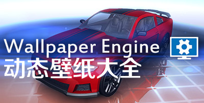 Wallpaper Engine壁纸