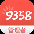 9358管理者 V3.7.2 安卓版