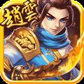武神赵云 V1.0.4 安卓版