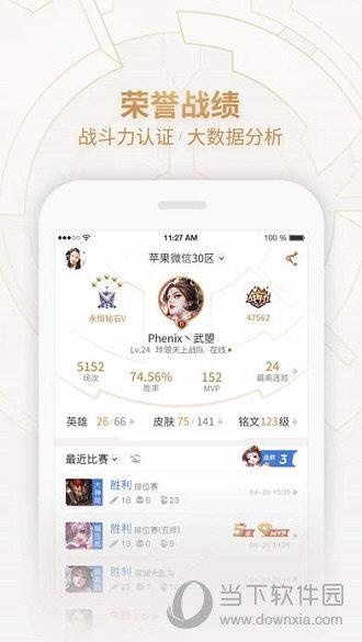王者荣耀助手iOS版