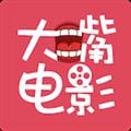 大嘴电影 V2.0.0 安卓版