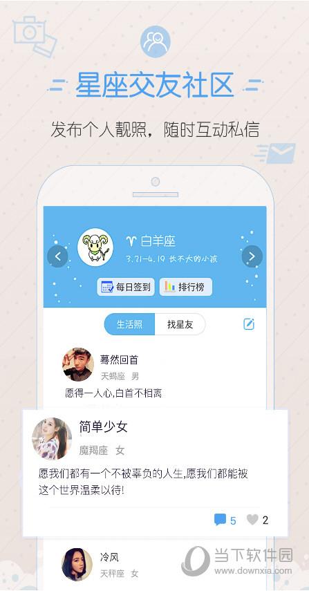 星座运势大全app