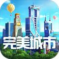 完美城市 V1.0 安卓版
