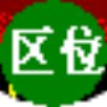 区位输入法 V1.0 绿色版