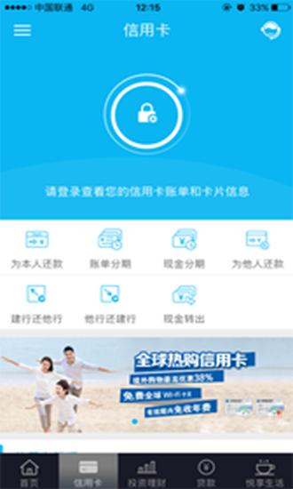 中国建设银行 V4.0.3 安卓版截图2
