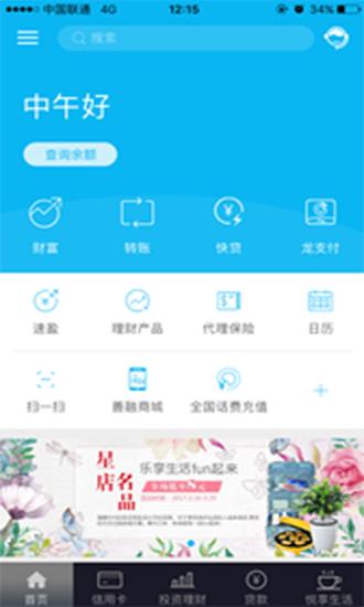 中国建设银行 V4.0.3 安卓版截图3