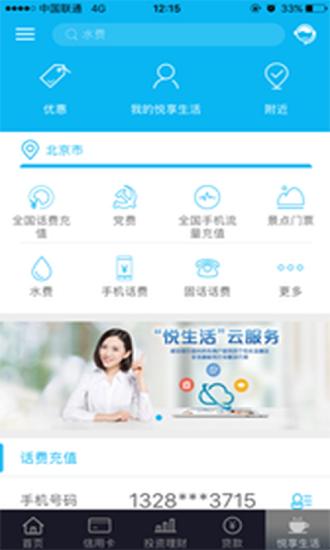 中国建设银行 V4.0.3 安卓版截图4
