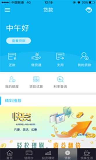 中国建设银行 V4.0.3 安卓版截图5
