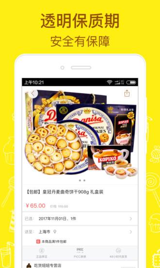 好食期 V3.8.8 安卓版截图4