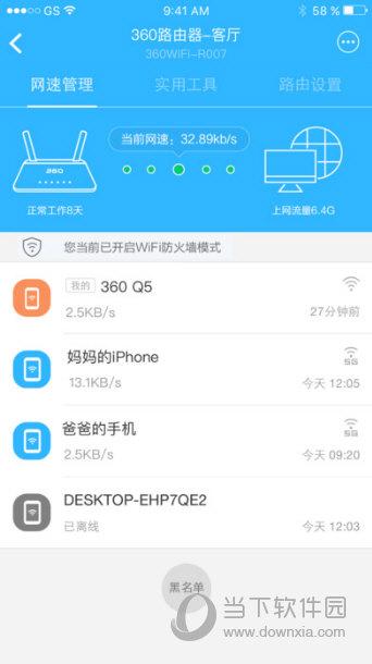 360路由器卫士iOS版