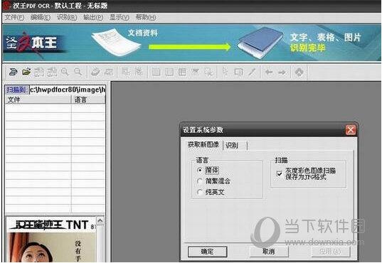 汉王OCR免费中文版