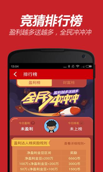 QQ彩票 V5.2.0 安卓版截图2