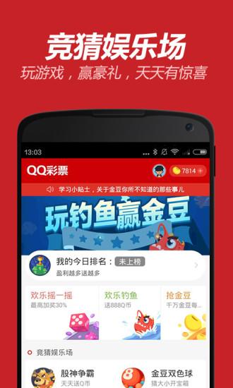 QQ彩票 V5.2.0 安卓版截图1