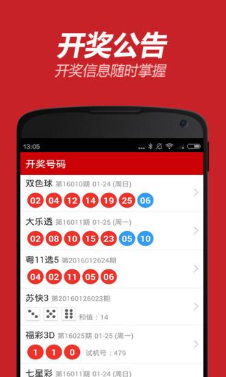 QQ彩票 V5.2.0 安卓版截图4