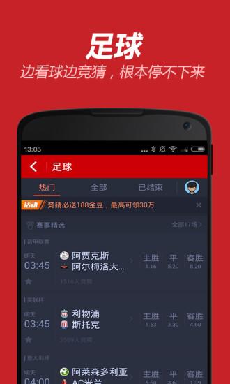 QQ彩票 V5.2.0 安卓版截图3