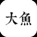 大鱼旅行 V3.3.3 安卓版