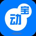 动动宝 V5.2.2 安卓版