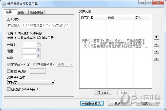好压批量文件改名工具