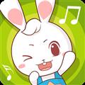 兔兔儿歌 V4.0.0.1 安卓版