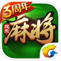 腾讯欢乐麻将全集 V7.1.44 苹果版
