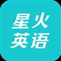 星火英语 V3.2.4 安卓版