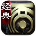 大话2藏宝阁 V2.2.5 iPhone版