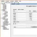 河北省医疗机构专用发票管理系统 V1.1 官方版
