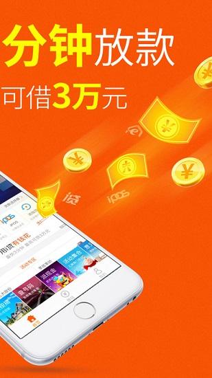 平安普惠 V5.5.0 安卓版截图2