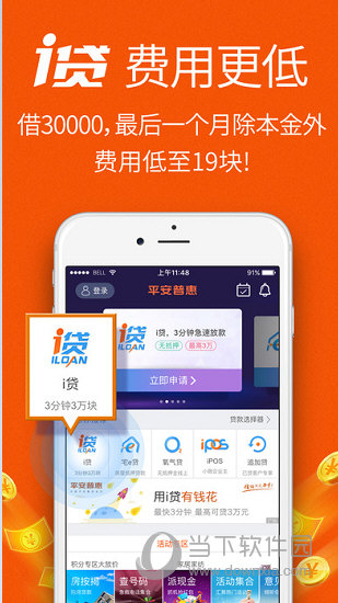 平安普惠iOS版