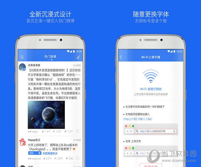 Weico电脑版