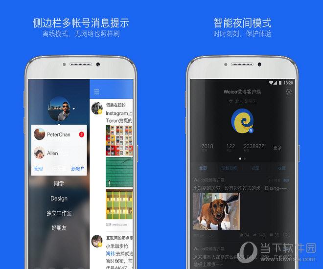 Weico电脑版下载