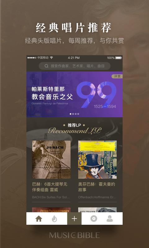 音乐圣经 V5.0.0 安卓版截图1