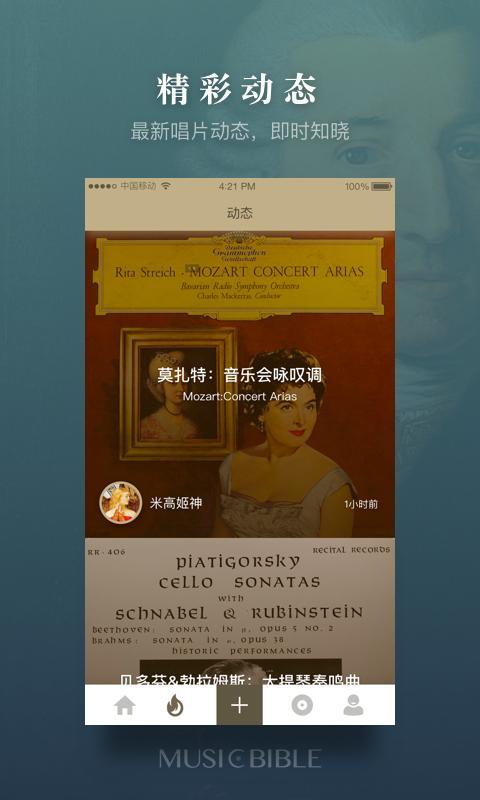 音乐圣经 V5.0.0 安卓版截图3