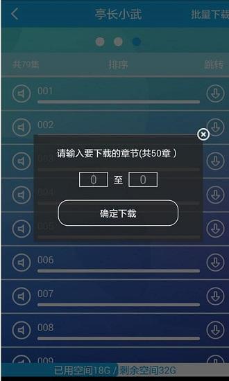 听世界听书手机版 V4.3.4 安卓最新版截图6