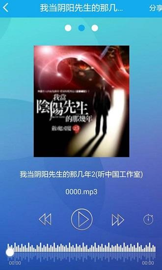 听世界听书手机版 V4.3.4 安卓最新版截图4