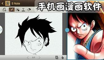手机画漫画软件