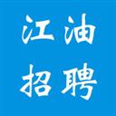 江油招聘 V1.0 苹果版