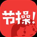 节操精选 V4.5 iPhone版