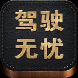 驾驶无忧 V4.3.2 iPhone版