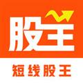 短线炒股王 V1.0 iPhone版