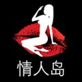 情人岛 V2.0 安卓版