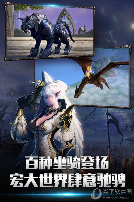 血盟荣耀宣传海报